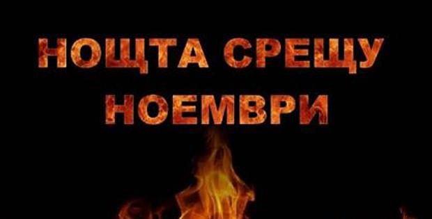 Валентин Попов в Нощта срещу ноември