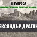 Александър Драганов - 8 въпроса за научнофантастични, фентъзи и хорър книги