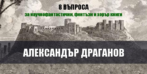 Александър Драганов – 8 въпроса за научнофантастични, фентъзи и хорър книги