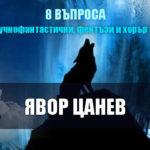 Явор Цанев - 8 въпроса за научнофантастични, фентъзи и хорър книги