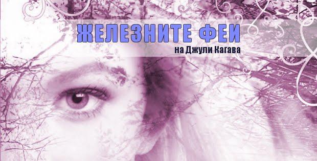 Железните феи на Джули Кагава