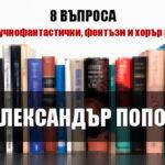Александър Попов - 8 въпроса за научнофантастични, фентъзи и хорър книги