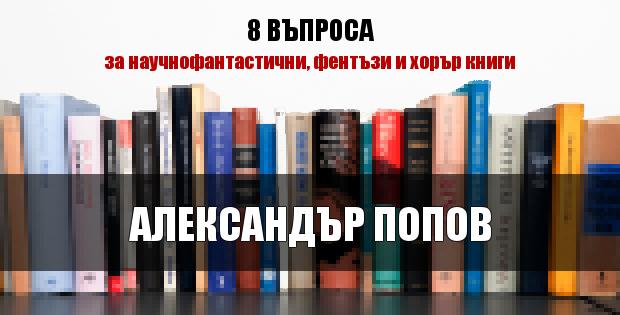 Александър Попов – 8 въпроса за научнофантастични, фентъзи и хорър книги