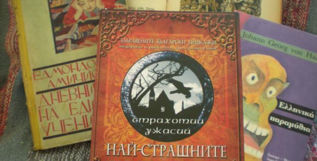 Забранени приказки (Колонката на Весела Фламбурари)