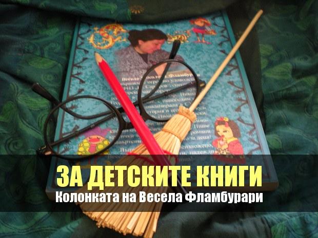 Илюстрация към За детските книги - Колонката на Весела Фламбурари