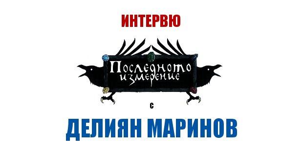 Интервю с Делиян Маринов