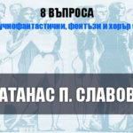 Атанас Славов - 8 въпроса за научнофантастични, фентъзи и хорър книги