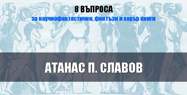 Атанас Славов – 8 въпроса за научнофантастични, фентъзи и хорър книги