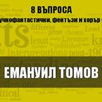 Емануил Томов - 8 въпроса за научнофантастични, фентъзи и хорър книги