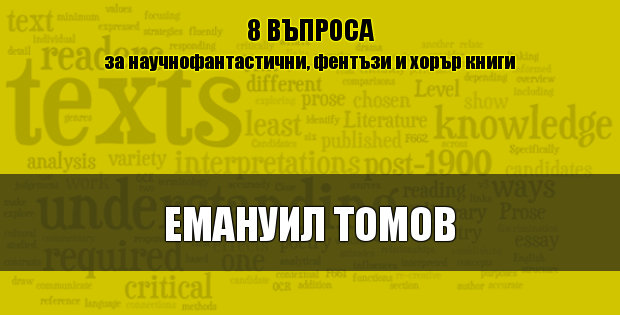 Емануил Томов – 8 въпроса за научнофантастични, фентъзи и хорър книги