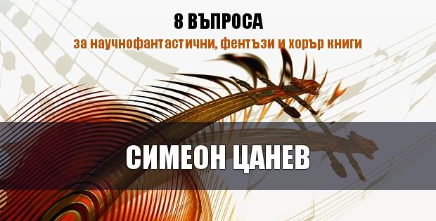 Симеон Цанев – 8 въпроса за научнофантастични, фентъзи и хорър книги