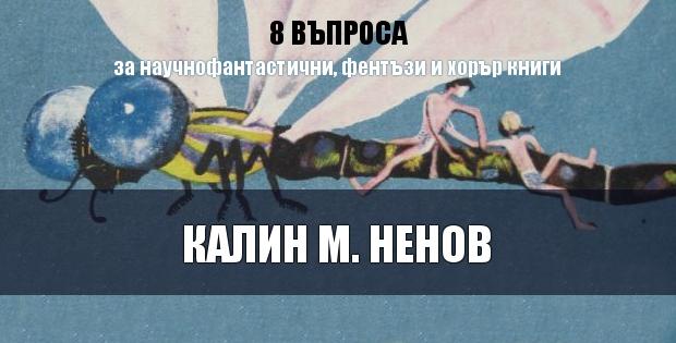 Калин М. Ненов – 8 въпроса за научнофантастични, фентъзи и хорър книги