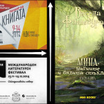 Събития: Йохана Синисало, Джеф Вандърмиър, Весела Фламбурари