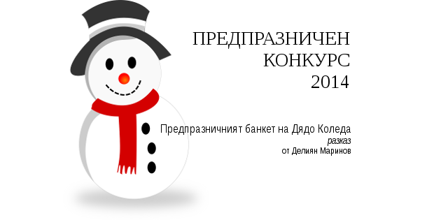 Предпразничният банкет на Дядо Коледа, от Делиян Маринов (разказ)