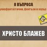 Христо Блажев - 8 въпроса за научнофантастични, фентъзи и хорър книги
