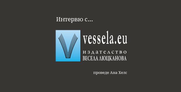 Интервю с издателство Весела Люцканова
