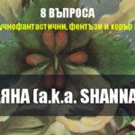 Траяна (a.k.a. Shannara) - 8 въпроса за научнофантастични, фентъзи и хорър книги