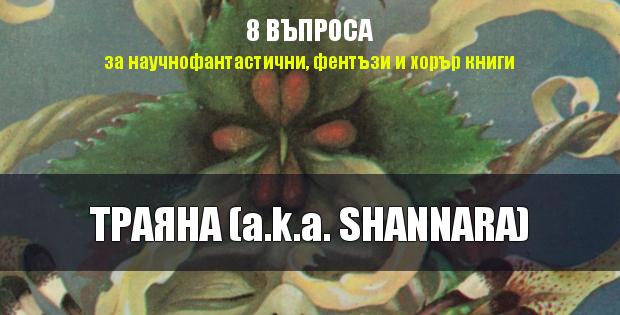 Траяна (a.k.a. Shannara) – 8 въпроса за научнофантастични, фентъзи и хорър книги