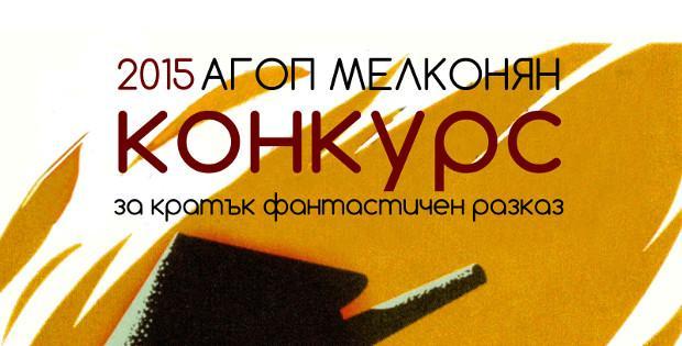 Конкурс за кратък фантастичен разказ по повод годишнина от рождението на Агоп Мелконян (2015)