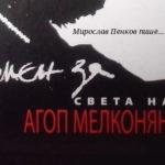 Спомен за Агоп Мелконян от писателя Мирослав Пенков