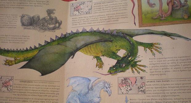 Приказни същества – змей и дракон (Колонката на Весела Фламбурари)