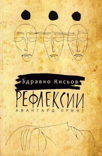 Корица на Рефлексии, от Здравко Кисьов (Авангард принт, Русе, 2015)
