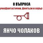 Янчо Чолаков - 8 въпроса за научнофантастични, фентъзи и хорър книги