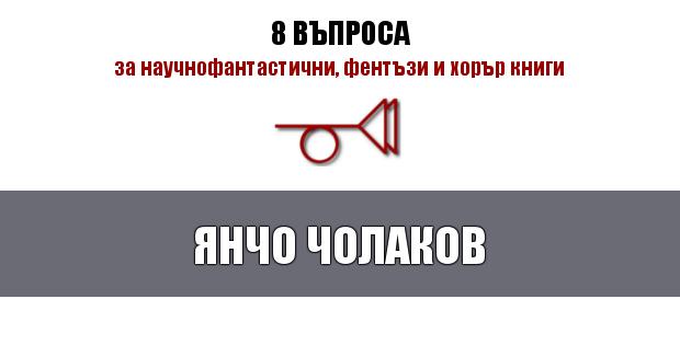 Янчо Чолаков – 8 въпроса за научнофантастични, фентъзи и хорър книги