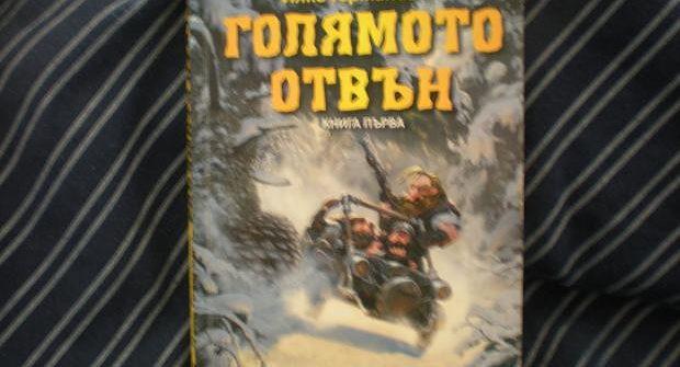 Илко Германов: Фентъзи за юноши в България (Колонката на Весела Фламбурари)