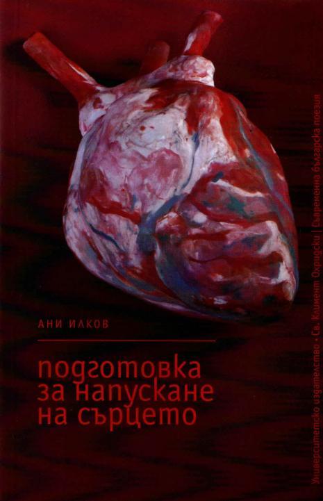 Корица на Подготовка за напускане на сърцето, от Ани Илков