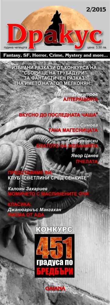 Корица на сп. Дракус