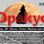 """Публикация на 5 разказа в сп. """"Дракус"""""""