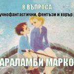 Хараламби Марков - 8 въпроса за научнофантастични, фентъзи и хорър книги
