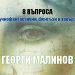 Георги Малинов - 8 въпроса за научнофантастични, фентъзи и хорър книги