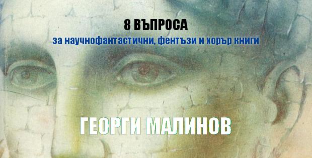 Георги Малинов – 8 въпроса за научнофантастични, фентъзи и хорър книги
