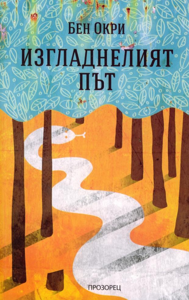 Илюстрация към Бен Окри, Изгладнелият път (изд. Прозорец)