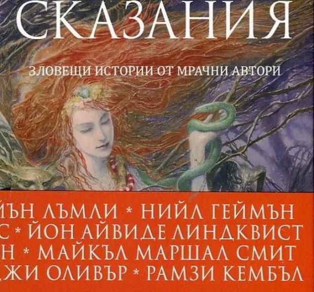 Страхосказания, зловещи истории от мрачни автори