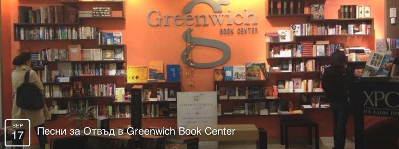 Изображение на Greenwich Book Center