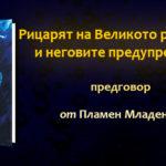 Зъбатите демони - Петър Бобев