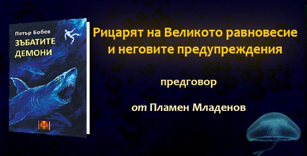Зъбатите демони – Петър Бобев