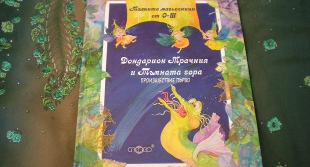 Диляна Крусева: фентъзи за деца в България
