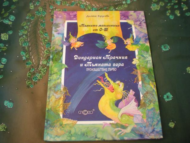 Илюстрация към Диляна Крусева: фентъзи за деца в България