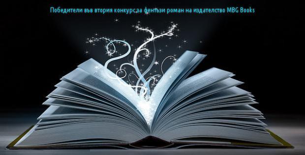 Победители във втория конкурс за фентъзи роман на издателство MBG Books