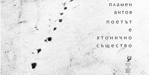 Пламен Антов. Поезия на хтоничното съществуване
