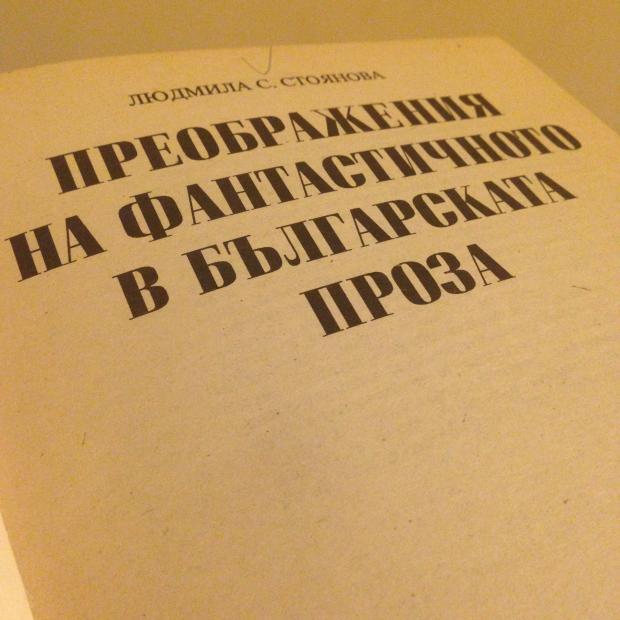 снимка на корица на книга