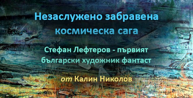 Незаслужено забравена космическа сага: Стефан Лефтеров – първият български художник фантаст