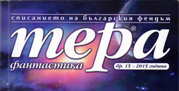 """Новата """"Тера фантастика"""", бр. 15 – 2015 година"""