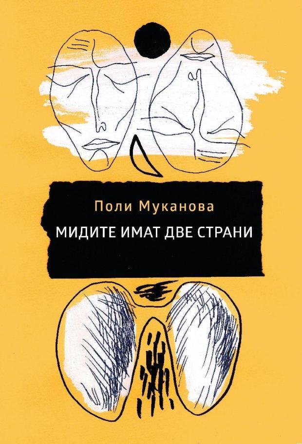 """Илюстрация към За """"Мидите имат две страни"""" на Поли Муканова"""