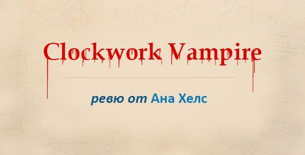 Clockwork Vampire (Колонката на Ана Хелс)