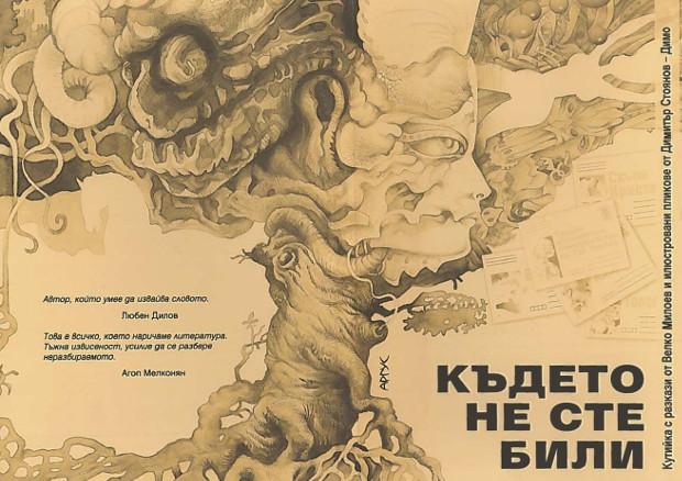 Корица на Където не сте били, от Велко Милоев